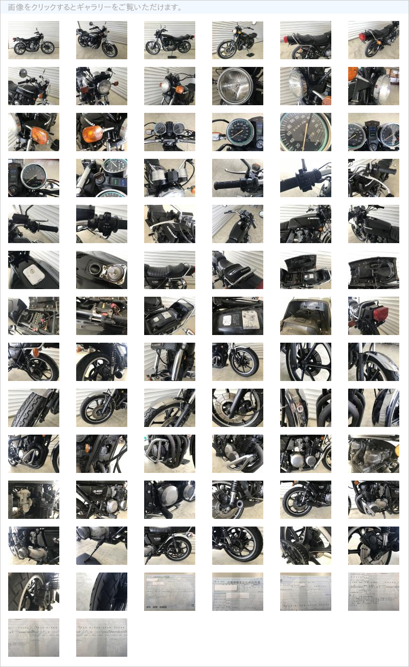 (A90202) KAWASAKI Z400FX KZ400E-0024××