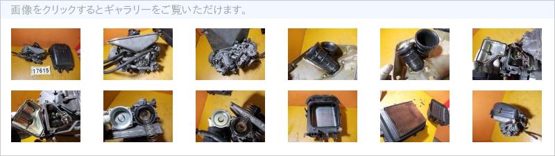 17615 VTR250 '07 キャブレター エアクリ