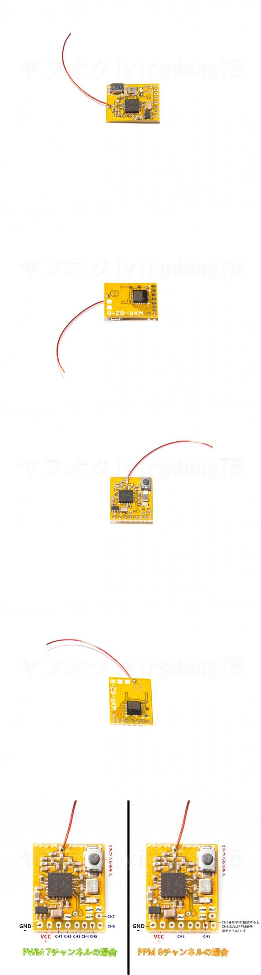 世界最小!FUTABA S-FHSS 7CH(8CH PPM信号)2.4Ghz マイクロ レシーハー (互換受信機)