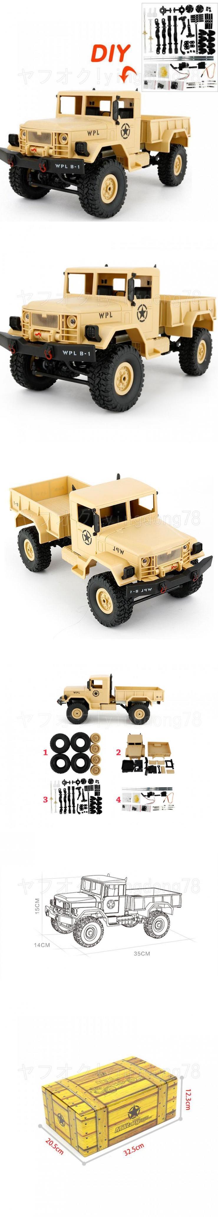WPL B-1 KIT yellow