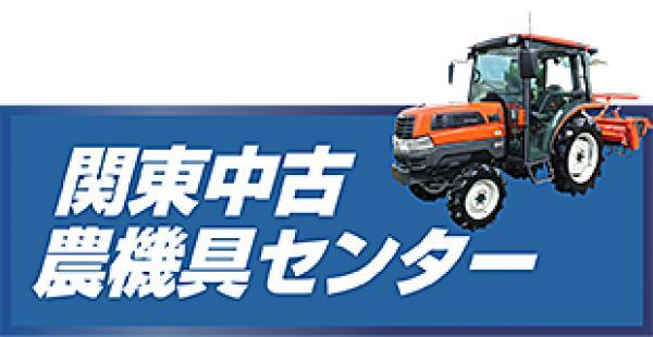 関東中古農機具センター