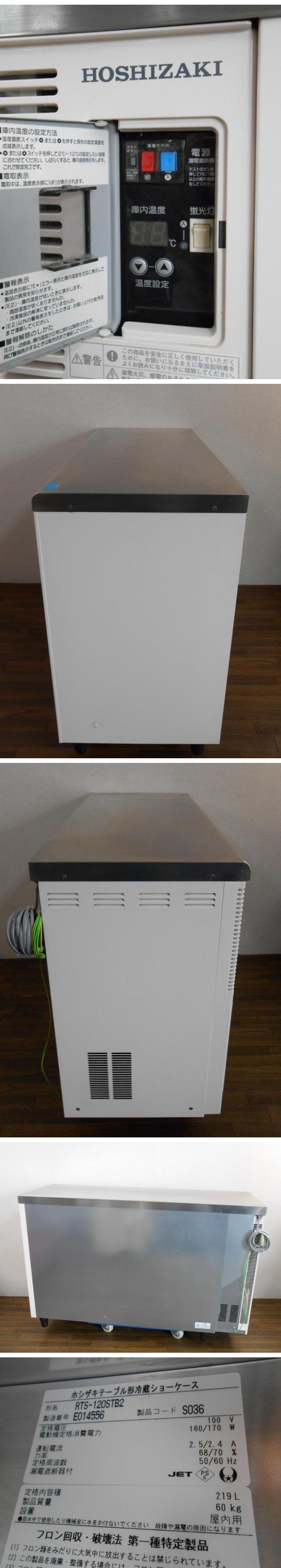 ~美品~【ホシザキ】テーブル型冷蔵ショーケース RTS-120STB2 (2015年製)