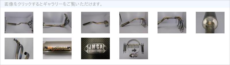 d6699R10 ヨシムラ マフラー フルエキ チタン